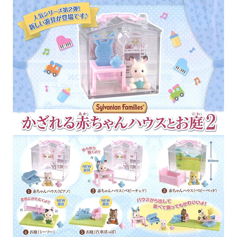 5 JP Sylvanian Families Gashapon Baby House and Garden Part 4 Complete Set